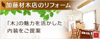 加藤材木店のリフォーム
