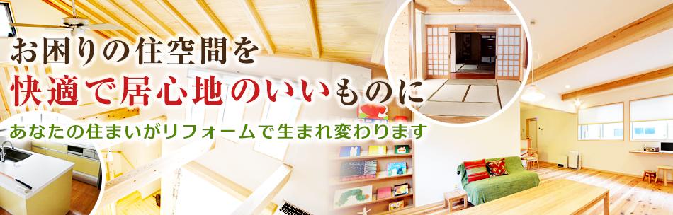 岐阜住宅リフォーム相談室(加藤材木店)